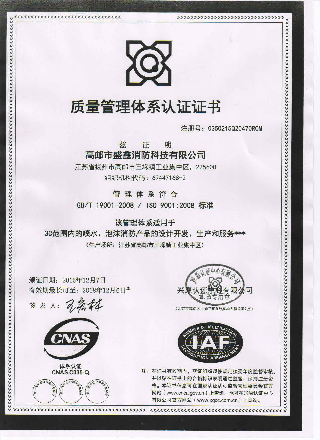 Sxfirepro technology incmanufacture of first class fire monitor ccc certificate ccc certificate certificate of iso9001 xflitez Image collections